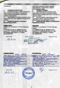 Документы регистрации и договора
