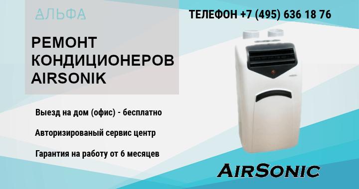 Ремонт кондиционеров Airsonik