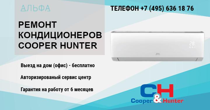 Ремонт кондиционеров Cooper Hunter