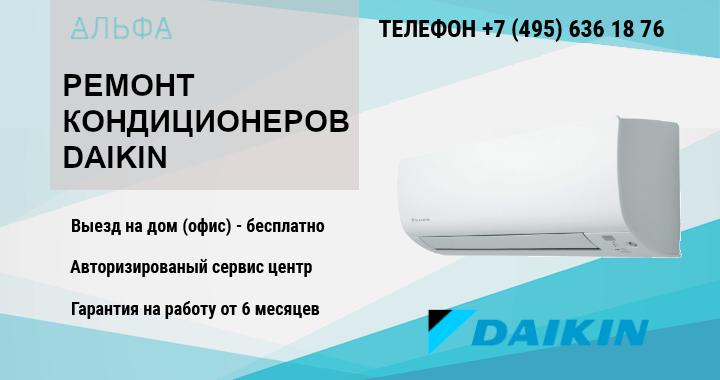 Ремонт кондиционеров Daikin