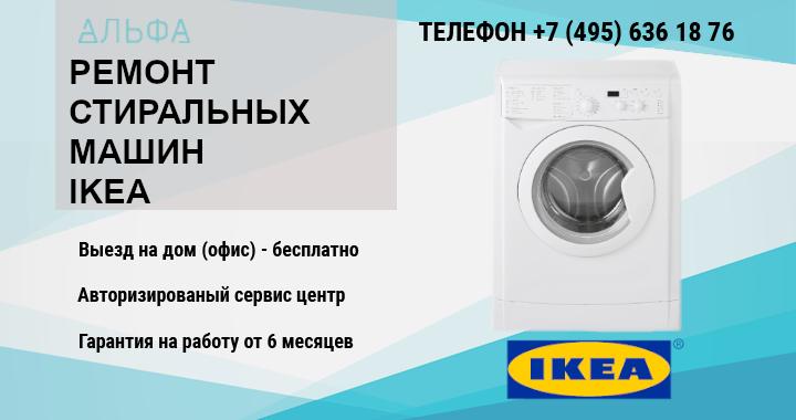 Ремонт стиральных машин Ikea