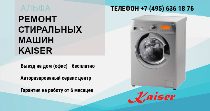 Ремонт стиральных машин Kaiser