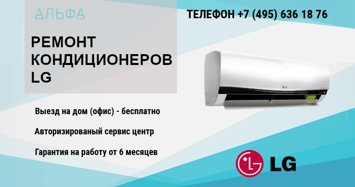 Ремонт кондиционеров LG