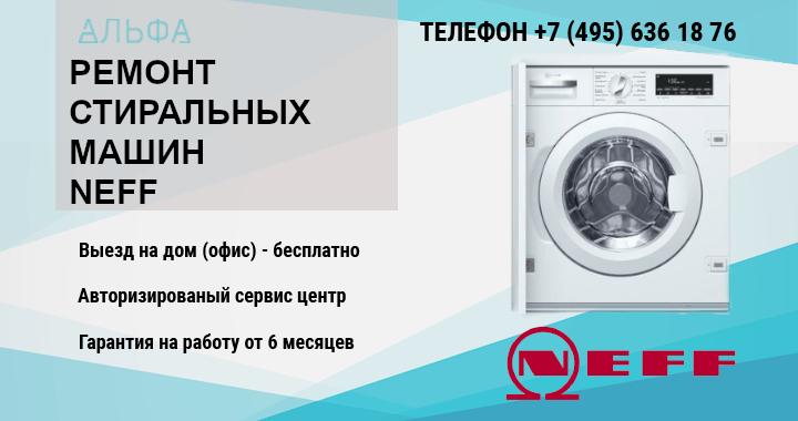 """""""Ремонт стиральных машин Neff"""" заблокирована Ремонт стиральных машин Neff"""