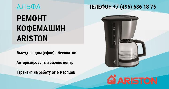 Ремонт кофемашин Ariston