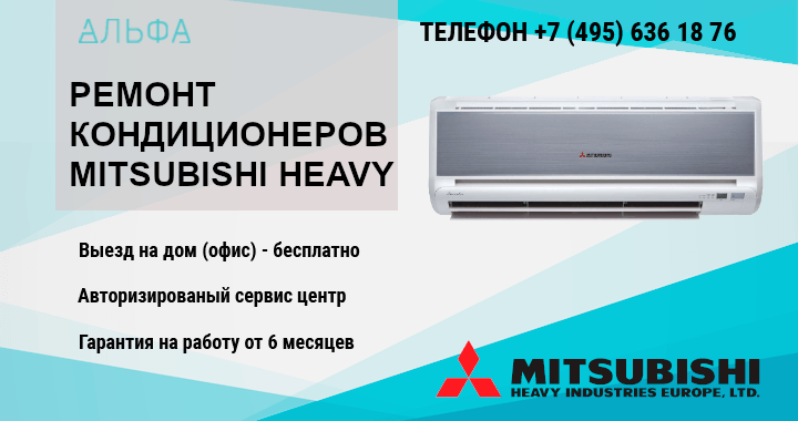 Ремонт кондиционеров Mitsubishi Heavy