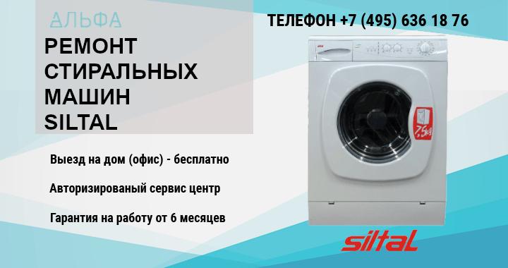 Ремонт стиральных машин Siltal