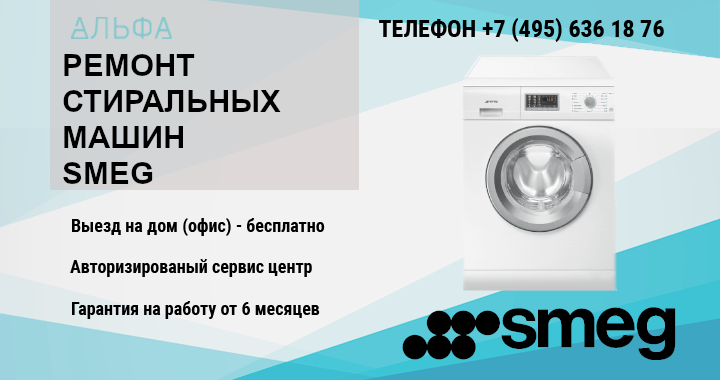 Ремонт стиральных машин Smeg