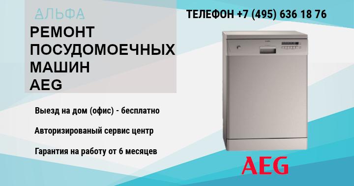 Ремонт посудомоечных машин AEG