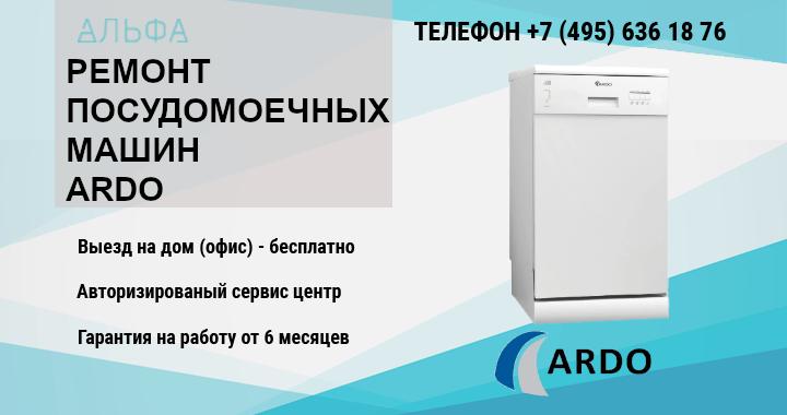 Ремонт посудомоечных машин Ardo