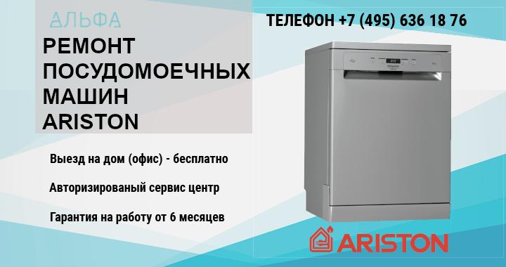 Ремонт посудомоечных машин Ariston