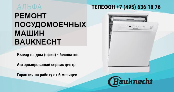 Ремонт посудомоечных машин Bauknecht (Баукнехт)