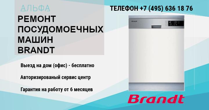 Ремонт посудомоечных машин Brandt