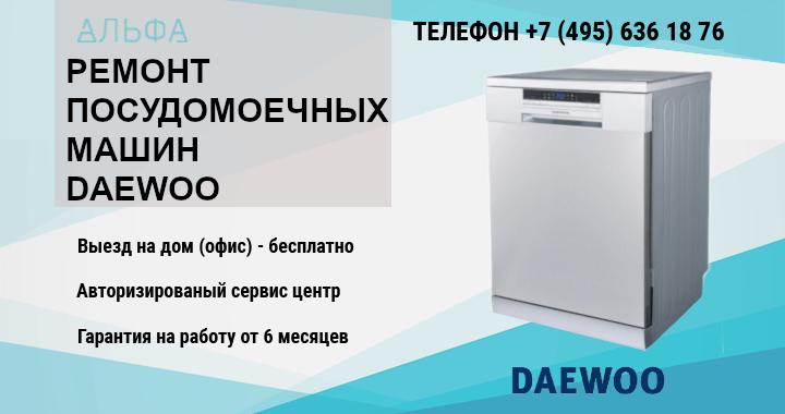 Ремонт посудомоечных машин Daewoo