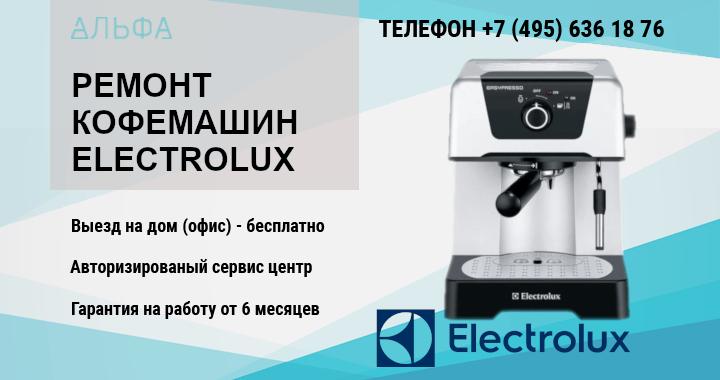 Ремонт кофемашин Electrolux