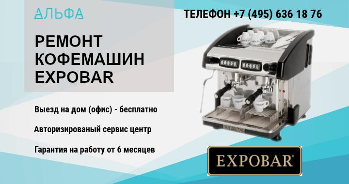 ремонт кофемашин EXPOBAR