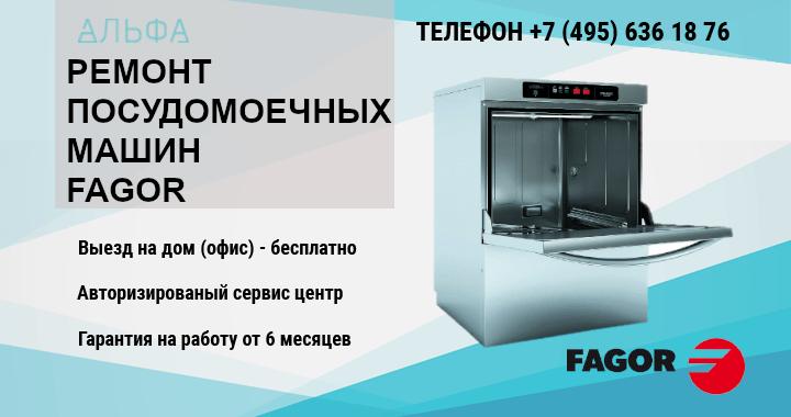 Ремонт посудомоечных машин Fagor
