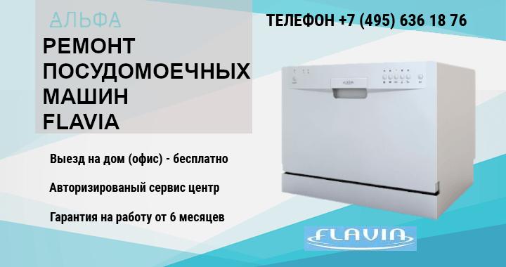 Ремонт посудомоечных машин Flavia