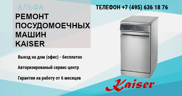 Ремонт посудомоечных машин Kaiser