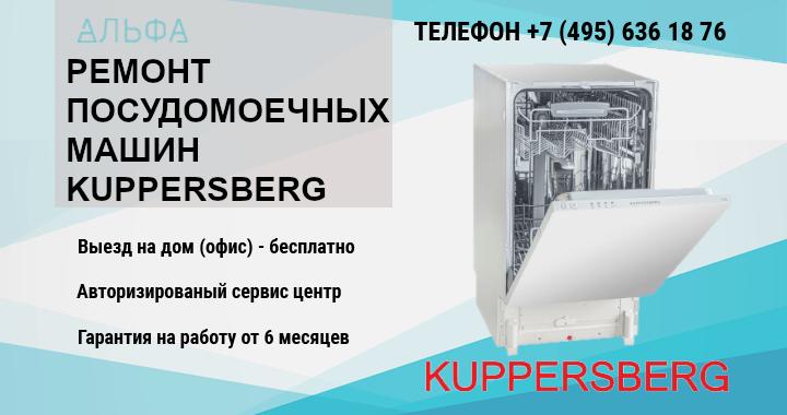 Ремонт посудомоечных машин Kuppersberg