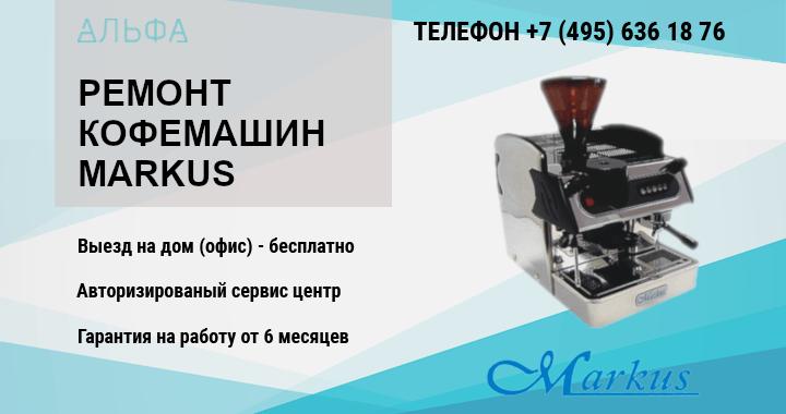 Ремонт кофемашин Markus