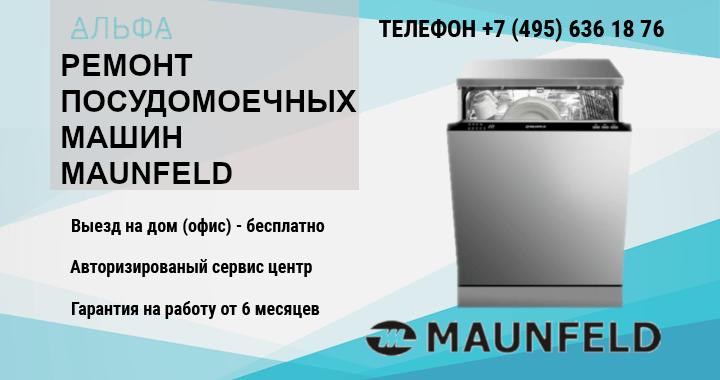 Ремонт посудомоечных машин Maunfeld