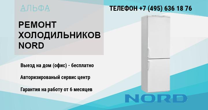 ремонта холодильника Nord