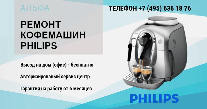 Гарантийный ремонт philips в москве canon 600d nikon d90 - ремонт в Москве