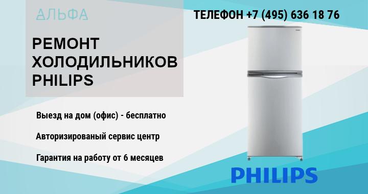 Ремонт холодильников PHILIPS
