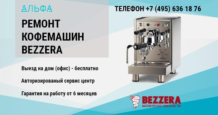 ремонт кофемашин BEZZERA