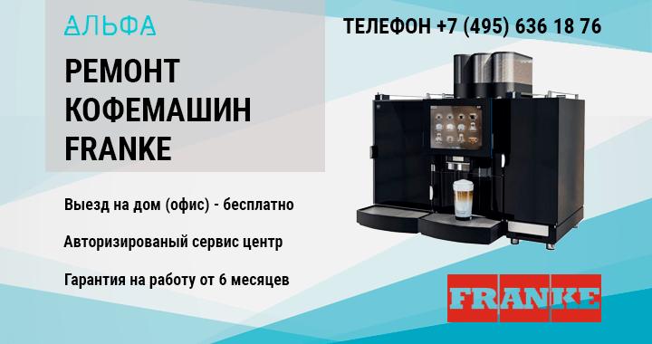 ремонт кофемашин FRANKE