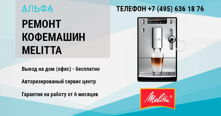 Ремонт кофемашин MELITTA