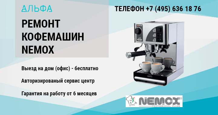ремонт кофемашин NEMOX
