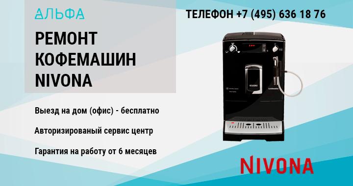 Ремонт кофемашин Nivona