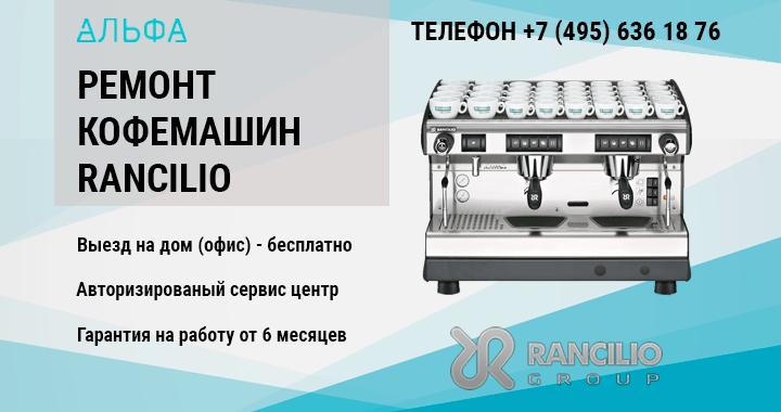 ремонт кофемашин RANCILIO