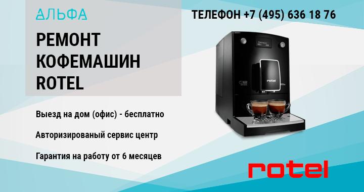 Ремонт кофемашин Rotel
