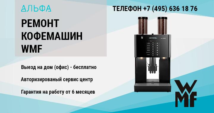 ремонт кофемашин WMF