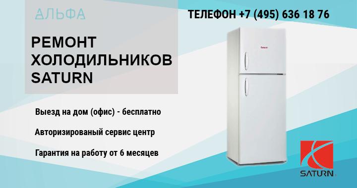 Ремонт холодильника Saturn