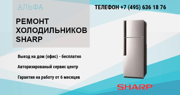 ремонта холодильникаSharp