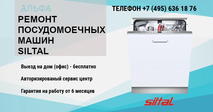 Ремонт посудомоечных машин Siltal