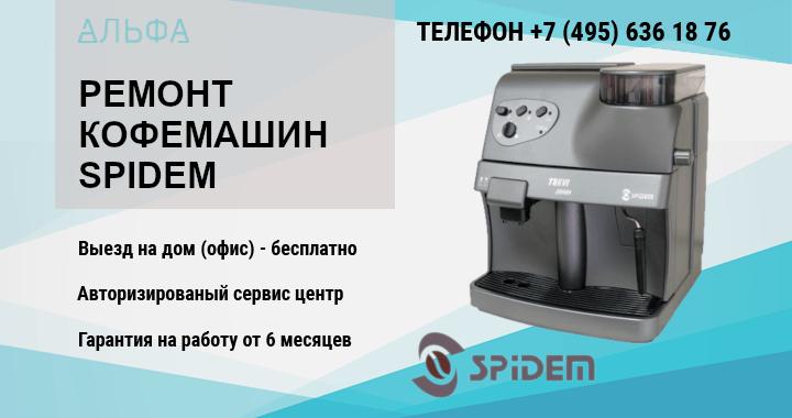 Ремонт кофемашин Spidem