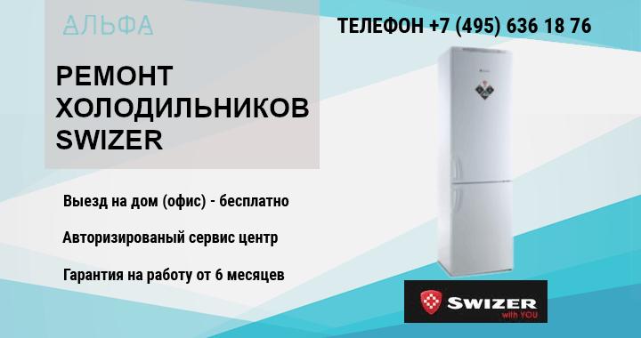 Ремонт холодильников Swizer