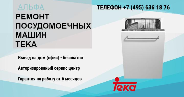 Ремонт посудомоечных машин Teka