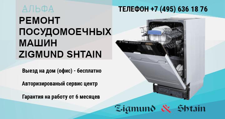 Ремонт посудомоечных машин Zigmund Shtain